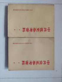 中共党史参考资料(第一册,第二册。党的创立时期上,下。)