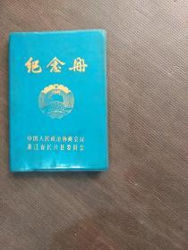纪念册(未使用,中国人民政治协商会议浙江省长兴县委员会)