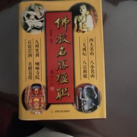 佛教名胜楹联(全一册)
