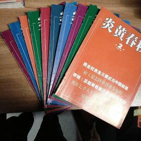 炎黄春秋2007年1-12期缺1,12俩本,十本合集