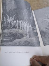 神曲   :天堂篇+炼狱篇   但丁著