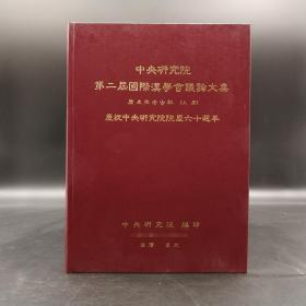 台湾中研院版  史语所《第二屆國際漢學會議論文集:曆史與考古組》(精装上下册)