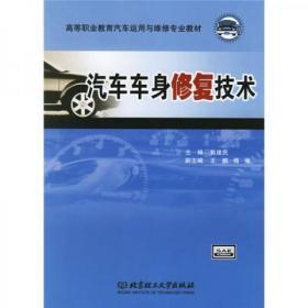 高等职业教育汽车运用与维修专业教材:汽车车身修复技术