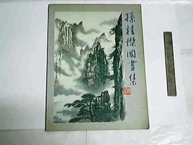 孙桂杰国画集 / 签名题赠本