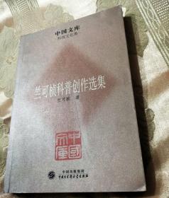 竺可桢科普创作选集(2011一版一印4500册)中国文库·科技文化类