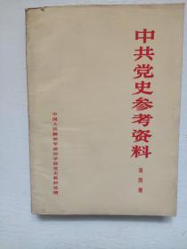 中共党史参考资料第四册(第一次国内革命战争时期下)