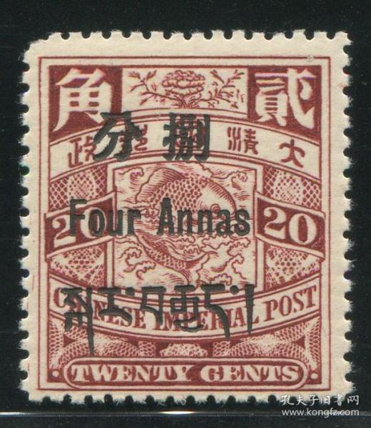清代西藏蟠龙邮票8分新一枚