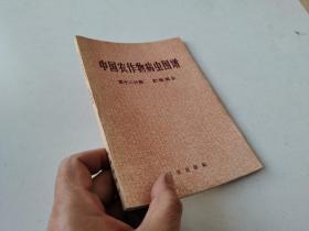 中国农作物病虫图谱 (第十二分册)