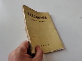 中国农作物病虫图谱 (第四分册)