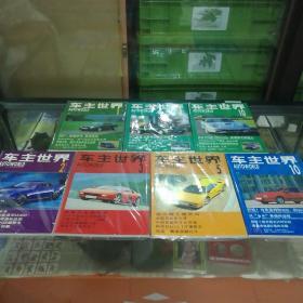 车主世界1995(2.3.5.10)车主世界1996(1.4.10)【 正版全新 7册合售 】