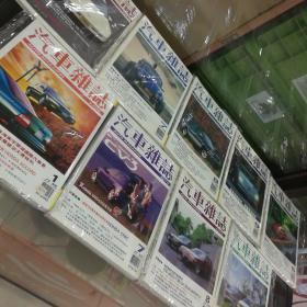 汽车杂志260 265 266 267 268 271 277 278 279【 正版全新 9册合售 】