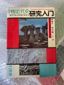 中国近代史研究入门 一版一印 仅印2000册 硬精装 sbg窄1下2
