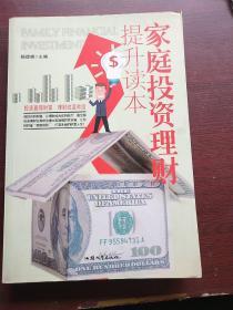 家庭投资理财提升读本