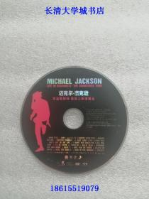 【DVD-MJ】Michael Jackson Live In Concert In Bucharest:The Dangerous Tour 迈克尔·杰克逊 布加勒斯特:危险之旅演唱会【单碟】