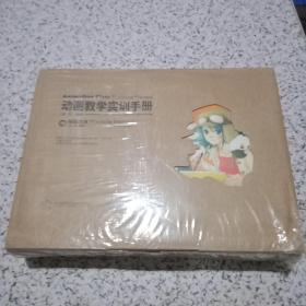 动画教学实训手册(初级.中级.高级+临摹范本)全6册合售,未开封!