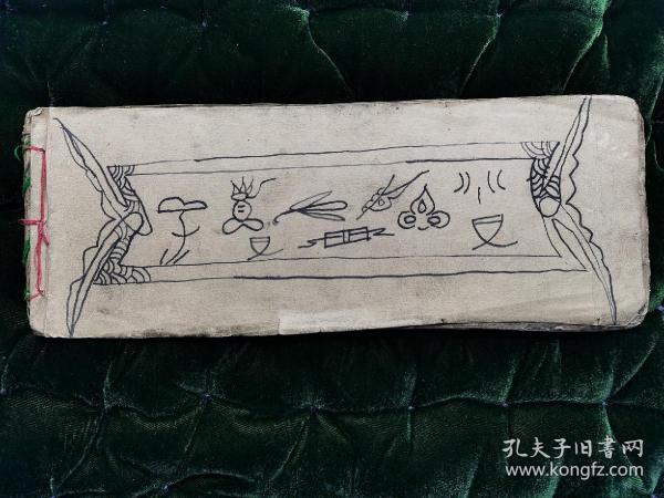 书4:民国时期丽江纳西族东巴象形文字手抄经书