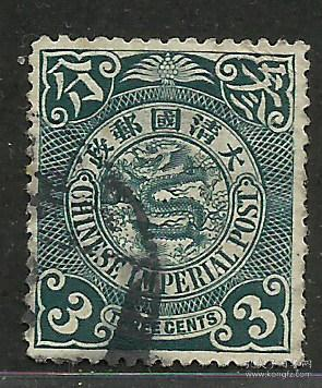 清代蟠龙邮票3分旧一枚
