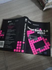 VisualBasic6.0基础教程——黑魔方丛书 有盘