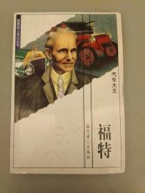 世界伟人传记丛书   汽车大王福特   库存书   2021.4.29