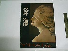 译海 (外国文艺翻译丛刊) 创刊号  1981年第1期