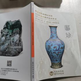 北京古玩城国际拍卖2019年春季艺术品拍卖会