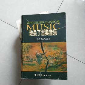 谁杀了古典音乐