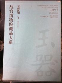 故宫博物院藏品大系:唐宋辽金元