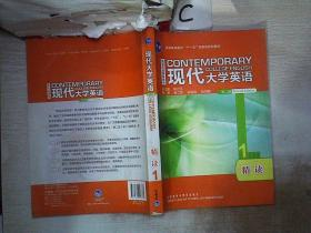 现代大学英语精读1(第2版)附盘