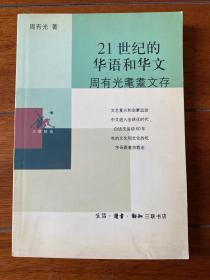 21世纪的华语和华文:周有光耄耋文存