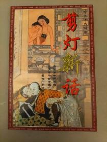 中国十大禁书:《剪灯新话》库存书未翻阅正版   2021.4.29