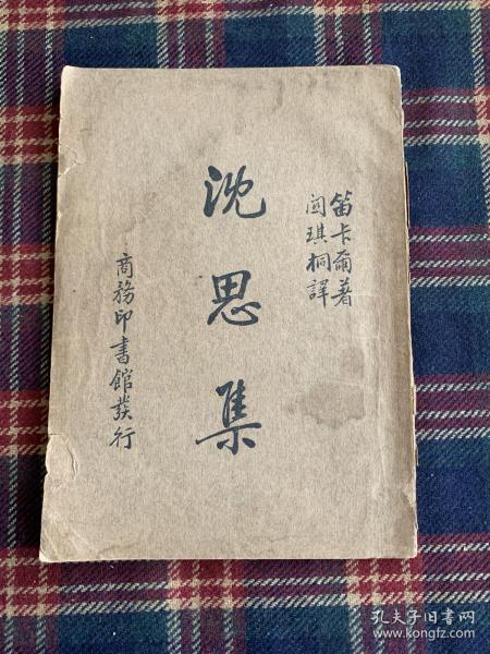 民国二十四年商务印书馆初版《沈思集》
