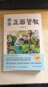 男孩正面管教(适合中国父母和孩子的教育才是好教育!)