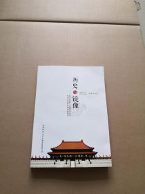 历史与镜像 : 全球化视野下中国历史文化纪录片及其传播境遇研究