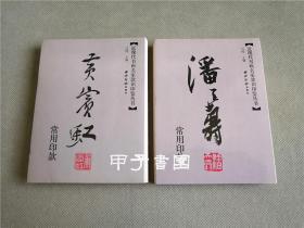 【合售】 黄宾虹常用印款 + 潘天寿常用印款