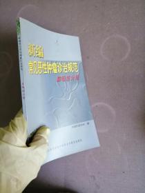 新编常见恶性肿瘤诊治规范:鼻咽癌分册