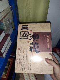 三国演义(全两册):地图珍藏本