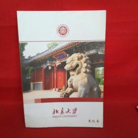 北京大学笔记本(空白)