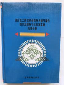 酒店员工岗位培训指导与细节操作规范及服务礼仪标准实施指导手册(精装全一卷)