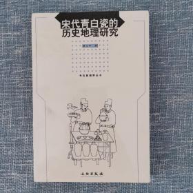 宋代青白瓷的历史地理研究