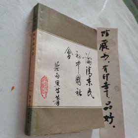 论清末民初中国社会
