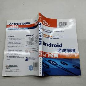 Android游戏编程入门经典