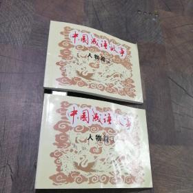 中国成语故事:人物篇1.2