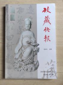收藏快报2009年合订本(上·第288~312期)