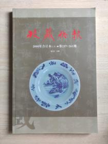 收藏快报2008年合订本(上·第237~261期)