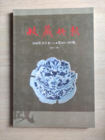 收藏快报2008年合订本(下·第262~287期)