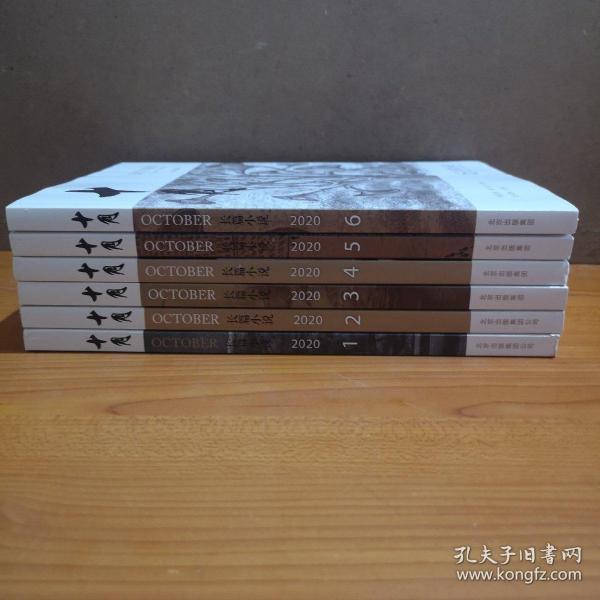 十月2020-1-6  长篇小说(6本合售)