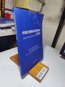 中国冷链物流发展报告(2020)