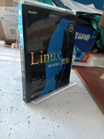 Linux操作系统之奥秘(第2版)
