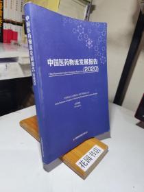 中国医药物流发展报告(2020)
