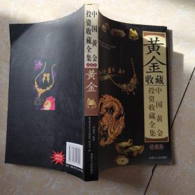 黄金收藏(中国黄金投资收藏全集)